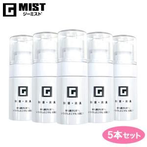 マスクの除菌にも最適 Gmist ジーミスト|次亜塩素酸水 携帯用 除菌・消臭スプレー(30ml) 5個セット|anshinhonpo