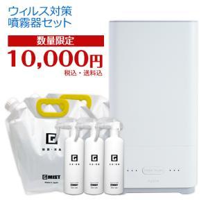 G−MIST ジーミスト|ウイルス対策噴霧器セット(hyGie EUW 1台、G-mist50 ハンディパウチ4L×2、詰替え用300ml空ボトル×3)|anshinhonpo