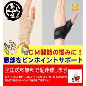 CM+(シーエムプラス)  指サポーター 拇指サポーター CM関節症 医療用 ダイヤ工業 bonbone ボンボーン