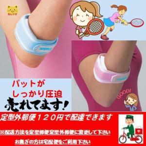 テニス肘、ゴルフ肘、野球肘、上腕骨外上顆炎の予防や疼痛の緩和にオススメ。 局部に的確な圧力をかけるた...