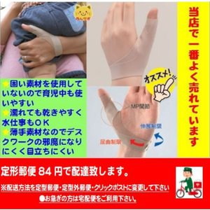 かぐや姫 指サポーター 親指 CM関節症 拇指サポーター ダイヤ工業 bonbone ボンボーン  S・M・Lサイズ