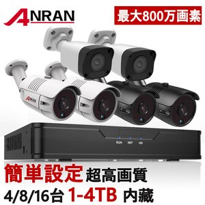 POE給電カメラ 200万画素 IP67防水 防犯カメラ 4CH 1080P 遠隔監視 HDD内蔵 動体検知 屋外用 暗視撮影 1TB (HDD 1TB 内蔵) モニター付きタイプ 2台セット