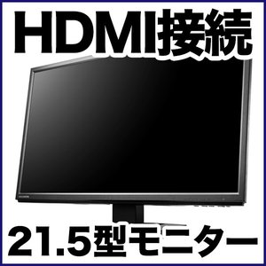 20.7型液晶モニター(HDMI接続対応) MON-IO202 anshinlife