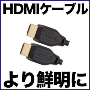 HDMIケーブル(1m)|anshinlife