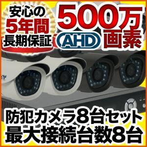 防犯カメラ AHD 500万画素 赤外線暗視 レコーダーセット 屋外防水、屋内ドーム選べる監視カメラ8台と録画機セット SET-A781 SONY バレット|anshinlife