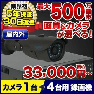 防犯カメラ 監視カメラ 画素数が選べる 1台セット 屋外用防水 バレット型 赤外線 屋内 ドーム型 遠隔監視 録画機能レコーダーセット|anshinlife