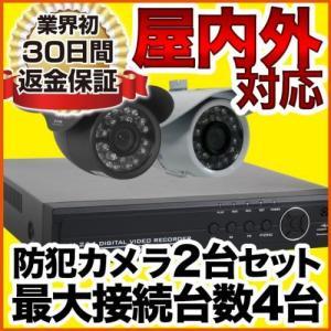 防犯カメラ 家庭用 屋外 レコーダーセット 2台セット 録画 赤外線監視 アナログ SET-A1013-2|anshinlife
