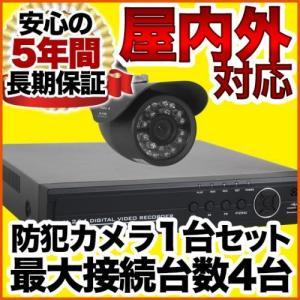 防犯カメラ 家庭用 屋外 レコーダーセット 1台セット 録画 赤外線監視 アナログ SET-A1013-1|anshinlife