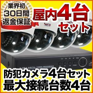 防犯カメラ 屋内用 ドーム型 画素数が選べる 4台セット 監視カメラ 遠隔監視 ネットワーク 録画機 レコーダーセット|anshinlife