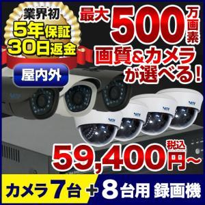 防犯カメラ 監視カメラ レコーダーセット 画素数を選べるカメラ7台セット 屋外用バレット 屋内ドーム型 録画機 sony|anshinlife