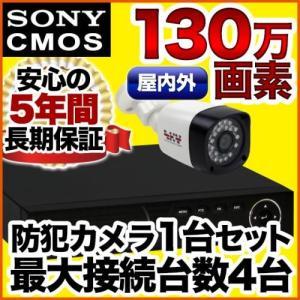 防犯カメラ 防犯カメラ1台セット 屋外防水 録画機能つき レコーダーセット AHD SET-A105U-1 SONYセンサー バレット|anshinlife