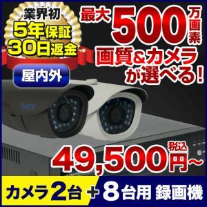防犯カメラ 監視カメラ レコーダーセット 画素数を選べるカメラ2台セット 屋外用バレット 屋内ドーム型 録画機|anshinlife