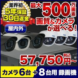 防犯カメラ 監視カメラ レコーダーセット 画素数を選べるカメラ6台セット 屋外用バレット 屋内ドーム型 録画機|anshinlife