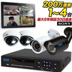 防犯カメラ 200万画素 屋外用防水バレット型 屋内ドーム型 選べる4台 レコーダーセット 監視カメラ 2000GB HDD SET-A115U SONYセンサー AHD|anshinlife