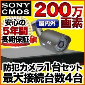 防犯カメラ AHD 200万画素 赤外線 2000GB HDD 屋外用バレット型 屋内ドームから選択 監視カメラ1台とレコーダーセット SET-A115U-1 SONYセンサー|anshinlife