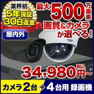 防犯カメラ 監視カメラ 画素数が選べる 2台セット 屋外用防水 バレット型 赤外線 屋内 ドーム型 遠隔監視 録画機能レコーダーセット|anshinlife