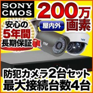 防犯カメラ AHD 200万画素 赤外線 1000GB HDD 屋外用バレット型 屋内ドームから選択 監視カメラ2台とレコーダーセット SET-A115U-2 SONYセンサー|anshinlife