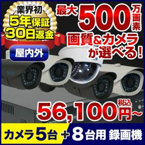 防犯カメラ 監視カメラ レコーダーセット 画素数を選べるカメ...