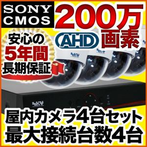 監視カメラ 室内 屋内ドーム型 防犯カメラ 4台 録画 セット  SONYセンサー 200万画素 HDD 赤外線 録画機セット SET-A117U|anshinlife