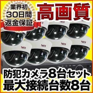 防犯カメラセット 屋内用ドーム型 監視カメラ 赤外線 レコーダーとカメラ8台セット アナログ SET-A282A|anshinlife