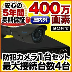 防犯カメラ 400万画素 屋外用防水バレット型 屋内ドーム型 選べる1台 レコーダーセット 監視カメラ 2000GB HDD SET-A305-1 AHD|anshinlife