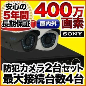防犯カメラ 400万画素 屋外用防水バレット型 屋内ドーム型 選べる2台 レコーダーセット 監視カメラ 2000GB HDD SET-A305-2 AHD anshinlife