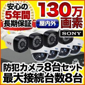 防犯カメラ AHD 130万画素 赤外線暗視 レコーダーセット 屋外防水、屋内ドーム選べる監視カメラ8台と録画機セット SET-A381 SONY バレット|anshinlife