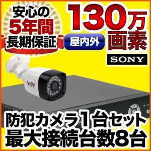 防犯カメラ AHD 130万画素 赤外線暗視 レコーダーセット 屋外防水、屋内ドーム選べる監視カメラ1台と録画機セット SET-A381-1 SONYセンサー バレット|anshinlife