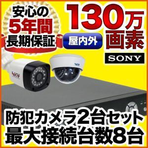 防犯カメラ AHD 130万画素 赤外線暗視 レコーダーセット 屋外防水、屋内ドーム選べる監視カメラ2台と録画機セット SET-A381-2 SONYセンサー バレット anshinlife