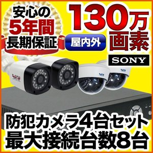 防犯カメラ AHD 130万画素 赤外線暗視 レコーダーセット 屋外防水、屋内ドーム選べる監視カメラ4台と録画機セット SET-A381-4 SONYセンサー バレット|anshinlife