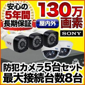 防犯カメラ AHD 130万画素 赤外線暗視 レコーダーセット 屋外防水、屋内ドーム選べる監視カメラ5台と録画機セット SET-A381-5 SONYセンサー バレット|anshinlife