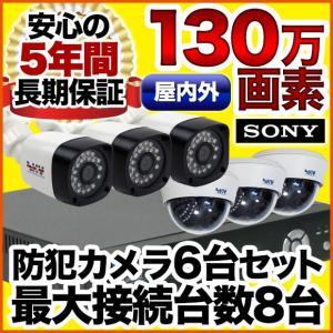 防犯カメラ AHD 130万画素 赤外線暗視 レコーダーセット 屋外防水、屋内ドーム選べる監視カメラ6台と録画機セット SET-A381-6 SONYセンサー バレット|anshinlife