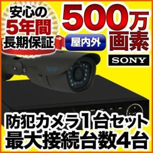 防犯カメラ 500万画素 屋外用防水バレット型 屋内ドーム型 選べる1台 レコーダーセット 監視カメラ 2000GB HDD SET-A405-1 AHD|anshinlife