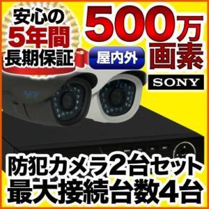 防犯カメラ 500万画素 屋外用防水バレット型 屋内ドーム型 選べる2台 レコーダーセット 監視カメラ 2000GB HDD SET-A405-2 AHD|anshinlife