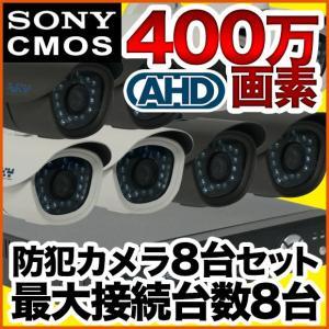 防犯カメラ AHD 400万画素 赤外線暗視 レコーダーセット 屋外防水、屋内ドーム選べる監視カメラ8台と録画機セット SET-A581 SONY バレット|anshinlife