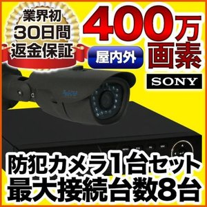 防犯カメラ AHD 400万画素 赤外線暗視 レコーダーセット 屋外防水、屋内ドーム選べる監視カメラ1台と録画機セット SET-A581-1 SONY バレット|anshinlife