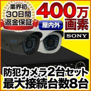 防犯カメラ AHD 400万画素 赤外線暗視 レコーダーセット 屋外防水、屋内ドーム選べる監視カメラ2台と録画機セット SET-A581-2 SONY バレット anshinlife