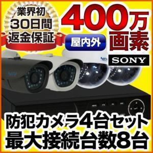 防犯カメラ AHD 400万画素 赤外線暗視 レコーダーセット 屋外防水、屋内ドーム選べる監視カメラ4台と録画機セット SET-A581-4 SONY バレット|anshinlife