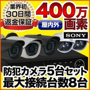 防犯カメラ AHD 400万画素 赤外線暗視 レコーダーセット 屋外防水、屋内ドーム選べる監視カメラ5台と録画機セット SET-A581-5 SONY バレット|anshinlife