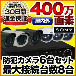 防犯カメラ AHD 400万画素 赤外線暗視 レコーダーセット 屋外防水、屋内ドーム選べる監視カメラ6台と録画機セット SET-A581-6 SONY バレット|anshinlife