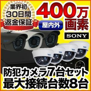 防犯カメラ AHD 400万画素 赤外線暗視 レコーダーセット 屋外防水、屋内ドーム選べる監視カメラ7台と録画機セット SET-A581-7 SONY バレット|anshinlife