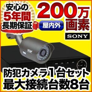 防犯カメラ 200万画素 監視カメラ レコーダーセット 1台セット AHD SET-A681-1|anshinlife