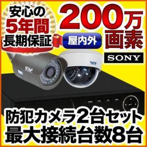 防犯カメラ 200万画素 監視カメラ レコーダーセット 2台セット AHD SET-A681-2|anshinlife