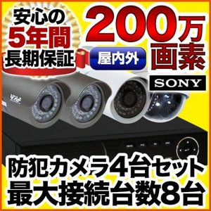 防犯カメラ 200万画素 監視カメラ レコーダーセット 4台セット AHD SET-A681-4|anshinlife