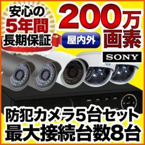 防犯カメラ 200万画素 監視カメラ レコーダーセット 5台セット AHD SET-A681-5|anshinlife
