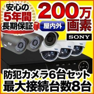防犯カメラ 200万画素 監視カメラ レコーダーセット 6台セット AHD SET-A681-6|anshinlife