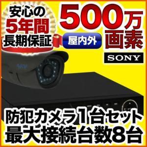 防犯カメラ AHD 500万画素 赤外線暗視 レコーダーセット 屋外防水、屋内ドーム選べる監視カメラ1台と録画機セット SET-A781-1 SONY バレット|anshinlife