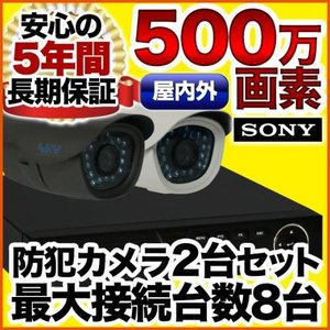 防犯カメラ AHD 500万画素 赤外線暗視 レコーダーセット 屋外防水、屋内ドーム選べる監視カメラ2台と録画機セット SET-A781-2 SONY バレット|anshinlife