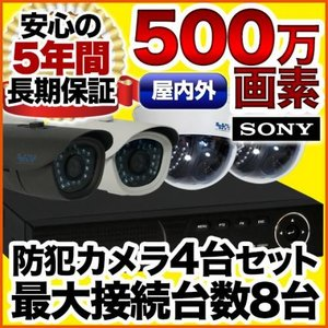 防犯カメラ AHD 500万画素 赤外線暗視 レコーダーセット 屋外防水、屋内ドーム選べる監視カメラ4台と録画機セット SET-A781-4 SONY バレット|anshinlife