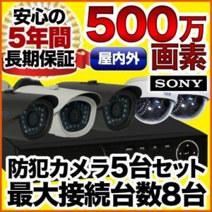 防犯カメラ AHD 500万画素 赤外線暗視 レコーダーセット 屋外防水、屋内ドーム選べる監視カメラ5台と録画機セット SET-A781-5 SONY バレット|anshinlife